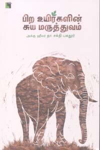 Tamil book பிற உயிர்களின் சுய மருத்துவம்