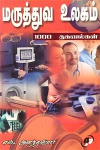 Tamil book Maruthuva Ulagam 1000 Thagavalgal