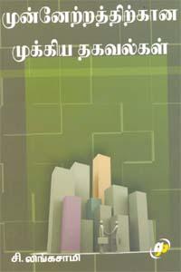 Munetrathirkaana Mukiya Thagavalgal - முன்னேற்றத்திற்கான முக்கிய தகவல்கள்