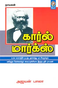 Karl Marx - கார்ல் மார்க்ஸ்