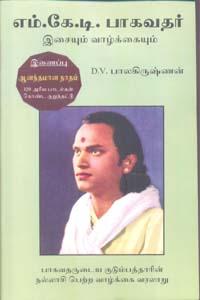 Tamil book எம்.கே.டி. பாகவதர் இசையும் வாழ்க்கையும் ( CD இலவசம் 120 அரிய பாடல்கள்)