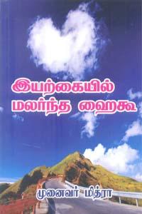 Tamil book இயற்கையில் மலர்ந்த ஹைகூ