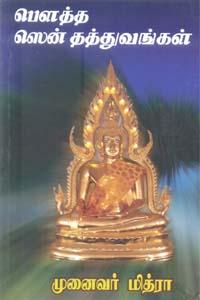 Tamil book பௌத்த ஸென் தத்துவங்கள்