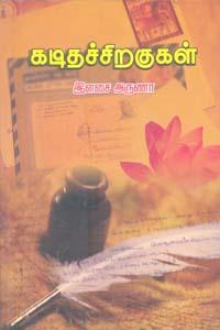 Tamil book கடிதச்சிறகுகள்
