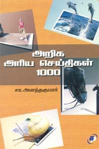 Ariga Ariya  Seithigal 1000 - அறிக அரிய செய்திகள் 1000