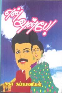 Tamil book என் அன்பே