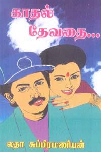 Tamil book காதல் தேவதை