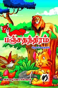 Tamil book பஞ்சதந்திரம் சிறுவர் கதைகள்