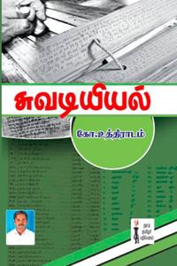 Tamil book சுவடியியல்