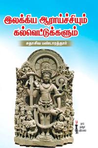 Tamil book இலக்கிய ஆராய்ச்சியும் கல்வெட்டுக்களும்