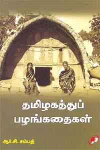 Tamilagathu Palangkathaigal - தமிழகத்துப் பழங்கதைகள்