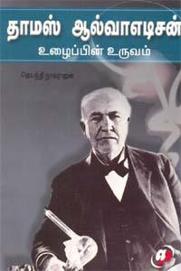 Thomas Alva Edison - தாமஸ் ஆல்வாஎடிசன் உழைப்பின் உருவம்