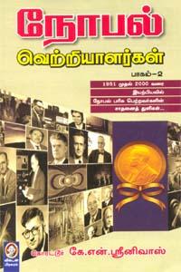 Noble Vetriyalargal (part 2) - நோபல் வெற்றியாளர்கள் (பாகம் 2)