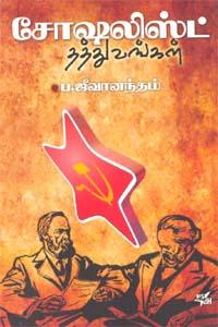 Tamil book Socialist Thathuvangal