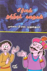 Beerpal Thanthirangal - பீர்பால் தந்திரக் கதைகள்