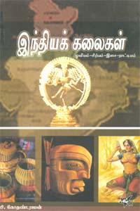 Indiyakaligal - இந்தியக்கலைகள்