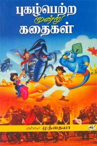 Pugalpetra Moodru Kathaigal - புகழ்பெற்ற மூன்று கதைகள்