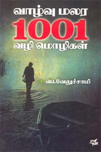 Vaalvu Malara 1001 Vazhi Mozhigal - வாழ்வு மலர 1001 வழி மொழிகள்