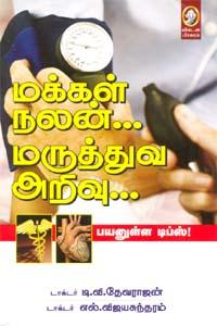 Makkal Nalan…Maruthuva Arivu… - மக்கள் நலன்... மருத்துவ அறிவு...