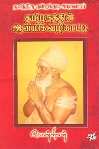 Tamil book Tamilagathin Aanmeega Vazhikaati