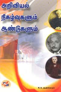 Tamil book Ariviyal Nigalvukalum Aandugalum