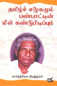 Tamil Samoogamum Panpatin Meel Kandupidippum - தமிழ்ச் சமூகமும் பண்பாட்டின் மீள் கண்டுபிடிப்பும்