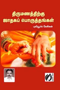 Tamil book திருமணத்திற்கு ஜாதகப் பொருத்தங்கள்