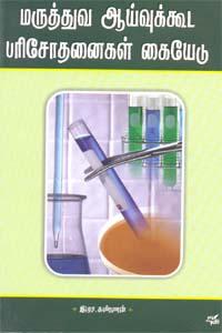 Maruthuva aayvu kooda Parisothanaigal Kaiyedu - மருத்துவ ஆய்வுக்கூட பரிசோதனைகள் கையேடு