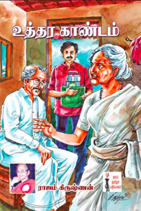 Tamil book உத்திர காண்டம்