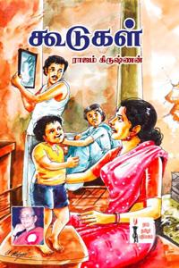 Tamil book கூடுகள்