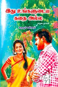 Tamil book இது உங்களுடைய கதை அல்ல