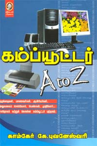 Tamil book Computer A To Z