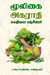 Tamil book மூலிகை அகராதி சுகஜீவன சஞ்சீவினி