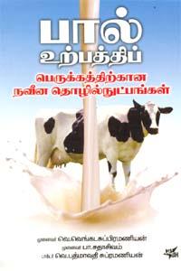 Paal Urpathi Perukathirkana Naveena Thozhilnutpangal - பால் உற்பத்திப் பெருக்கத்திற்கான நவீன தொழில்நுட்பங்கள்