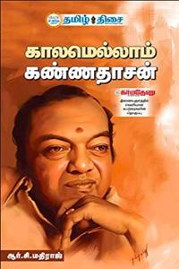 Tamil book காலமெல்லாம் கண்ணதாசன்