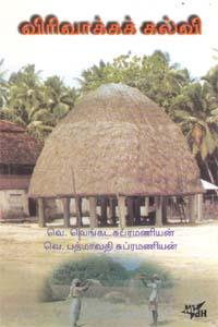 Pothu tamil for tnpsc