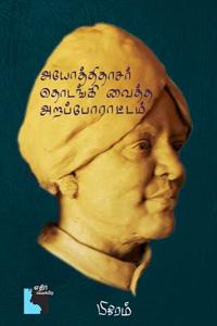 Tamil book அயோத்திதாசர் தொடங்கி வைத்த அறப்போராட்டம்