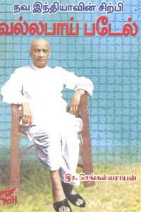 Valabai Patel - நவ இந்தியாவின் சிற்பி வல்லபாய் படேல்