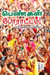 Tamil book பெண்கள் போராட்டம்