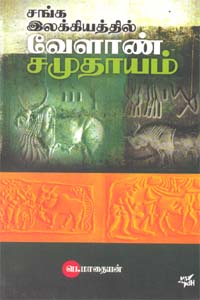 Sanga Ilakiyathil Velaanmai Samuthayam - சங்க இலக்கியத்தில் வேளாண் சமூதாயம்
