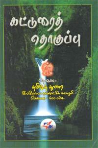 Katurai Thoguppu - கட்டுரைத் தொகுப்பு