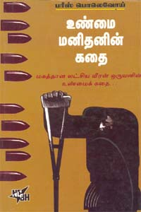 Unmai Manithanin Kathai - உண்மை மனிதனின் கதை