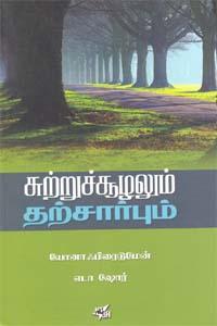 Sutrusoolalum Tharsaarbum - சுற்றுச்சூழலும் தற்சார்பும்