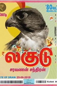 Tamil book லகுடு
