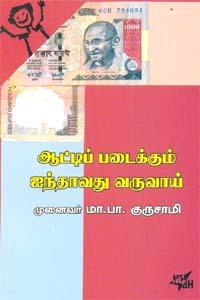 Aatipadaikkum Inthavathu Varuvai - ஆட்டிப் படைக்கும் ஐந்தாவது வருவாய்