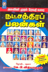 Natchathiraa Palangal - நட்சத்திரப் பலன்கள்