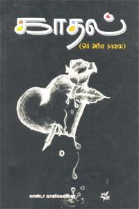 Kaathal - காதல் (ஓர் அரிய நாவல்)