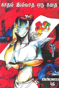 Kaathal Illatha Oru Kathai - காதல் இல்லாத ஒரு கதை