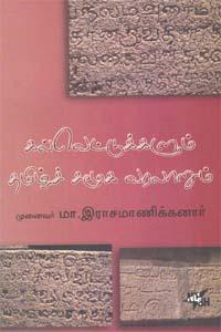 Kalvetukalum Tamil Samooga Varalaarum - கல்வெட்டுக்களும் தமிழ்ச் சமூக வரலாறும்