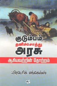 Tamil book Kudumbam Thanisothu Arasu Aagiyavatrin Thotram